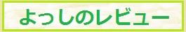 よっしの【タイニードカーンレビューページ】 | 金持ちの特徴ブログ