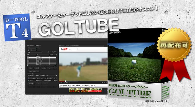 GOLTUBE