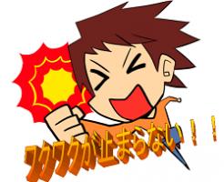 wakuwaku2